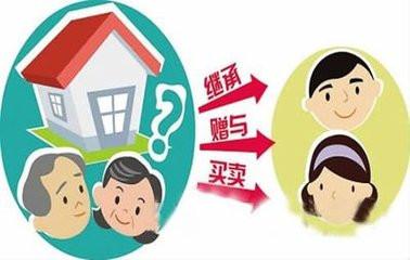 繼承,贈與,買賣 父母房子轉移給子女哪種最劃算